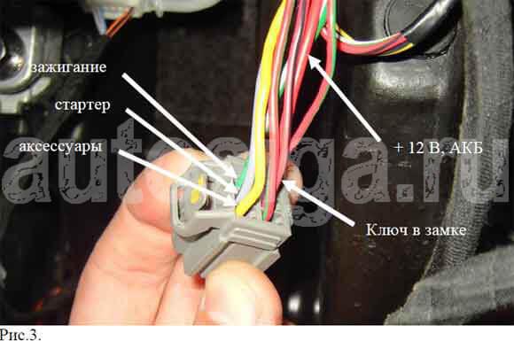 расположение проводов в жгуте замка зажигания